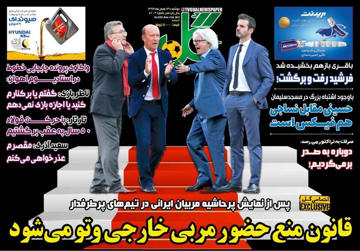 جلد روزنامه گل دوشنبه ۱۳ بهمن