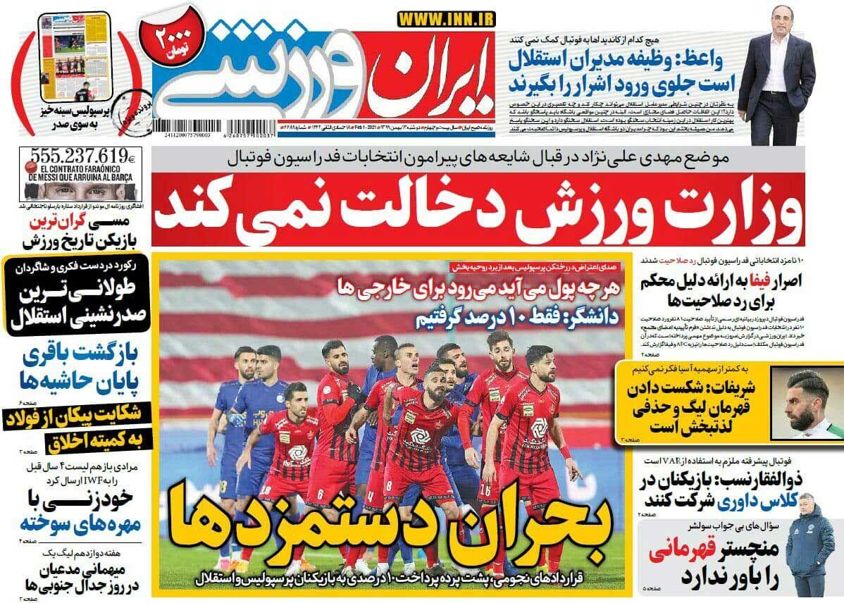 جلد روزنامه ایران ورزشی دوشنبه ۱۳ بهمن