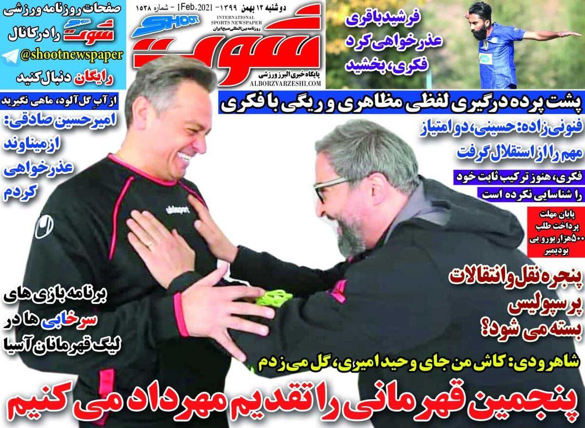 جلد روزنامه شوت دوشنبه ۱۳ بهمن