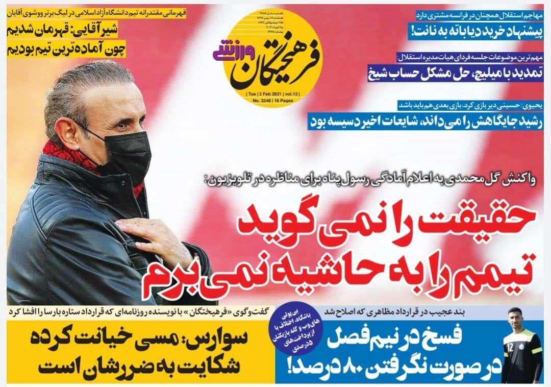 جلد روزنامه فرهیختگان ورزشی سهشنبه ۱۴ بهمن
