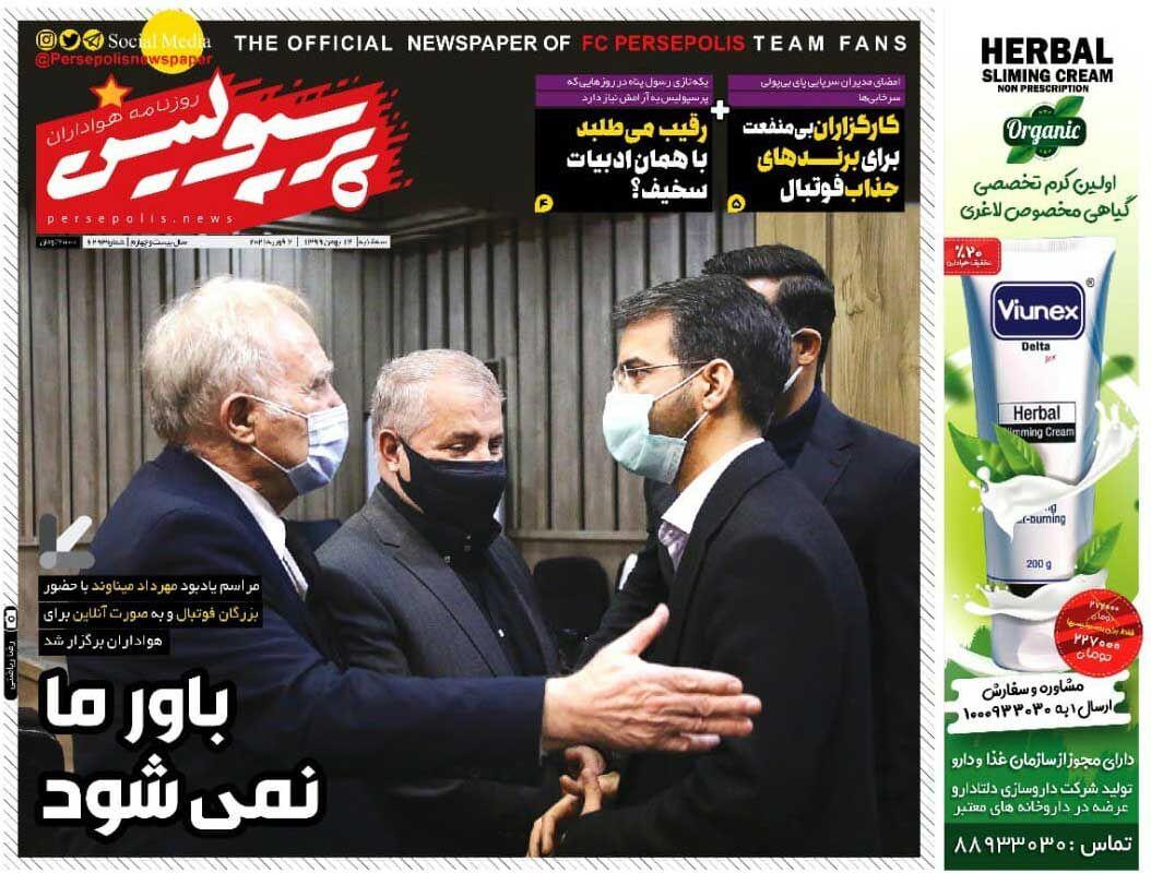 جلد روزنامه پرسپولیس سهشنبه ۱۴ بهمن