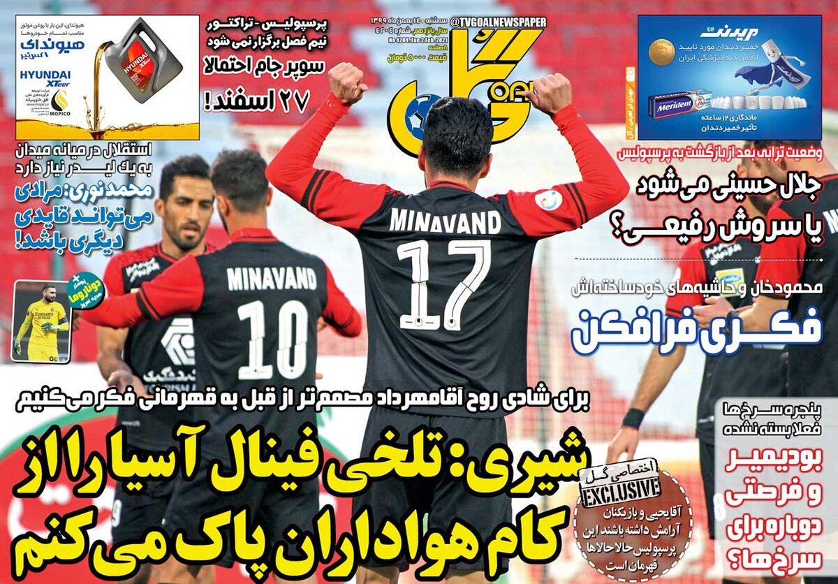 جلد روزنامه گل سهشنبه ۱۴ بهمن