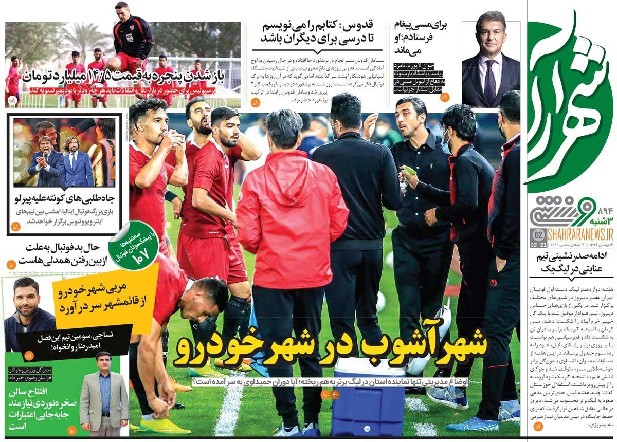جلد ورزشی روزنامه شهرآرا سهشنبه ۱۴ بهمن