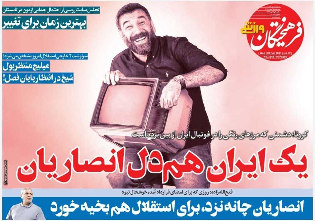 جلد روزنامه فرهیختگان ورزشی چهارشنبه ۱۵ بهمن