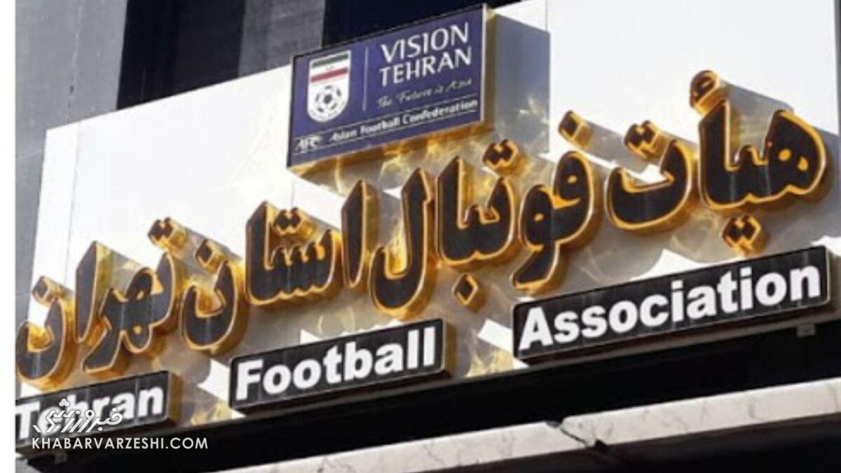 تغییر موضع هیئت فوتبال در ثبت قرارداد غیرقانونی بازیکنان/ شکایت باشگاهها از استقلال رد شد+نامه