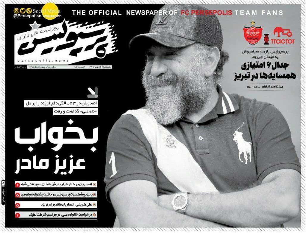 جلد روزنامه پرسپولیس پنجشنبه ۱۶ بهمن