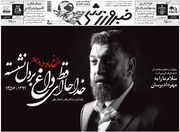 روزنامه خبرورزشی| خداحافظ ای داغ بر دل نشسته