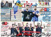 روزنامه خبرورزشی| برای شادی روح مهرداد و علی بازی میکنیم