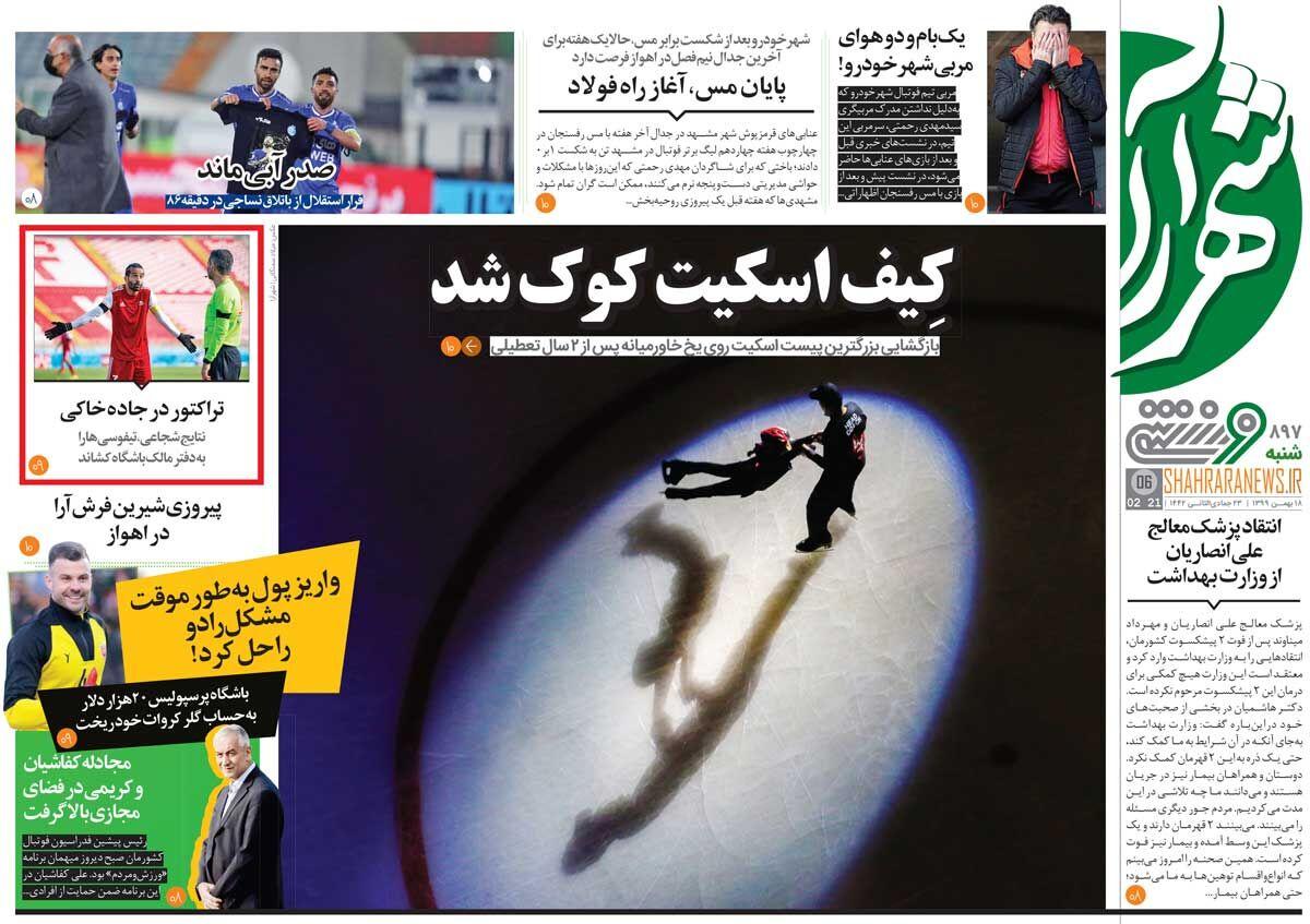 جلد روزنامه شهرآرا ورزشی شنبه ۱۸ بهمن