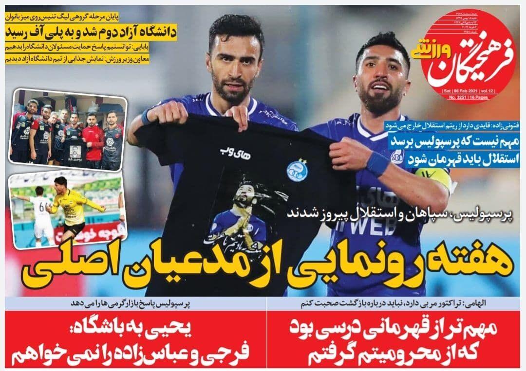 جلد روزنامه فرهیختگان ورزشی شنبه ۱۸ بهمن