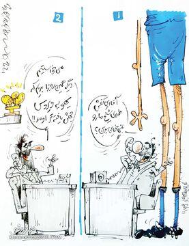 کارتون| کفش طلای شیخ چه شد؟!