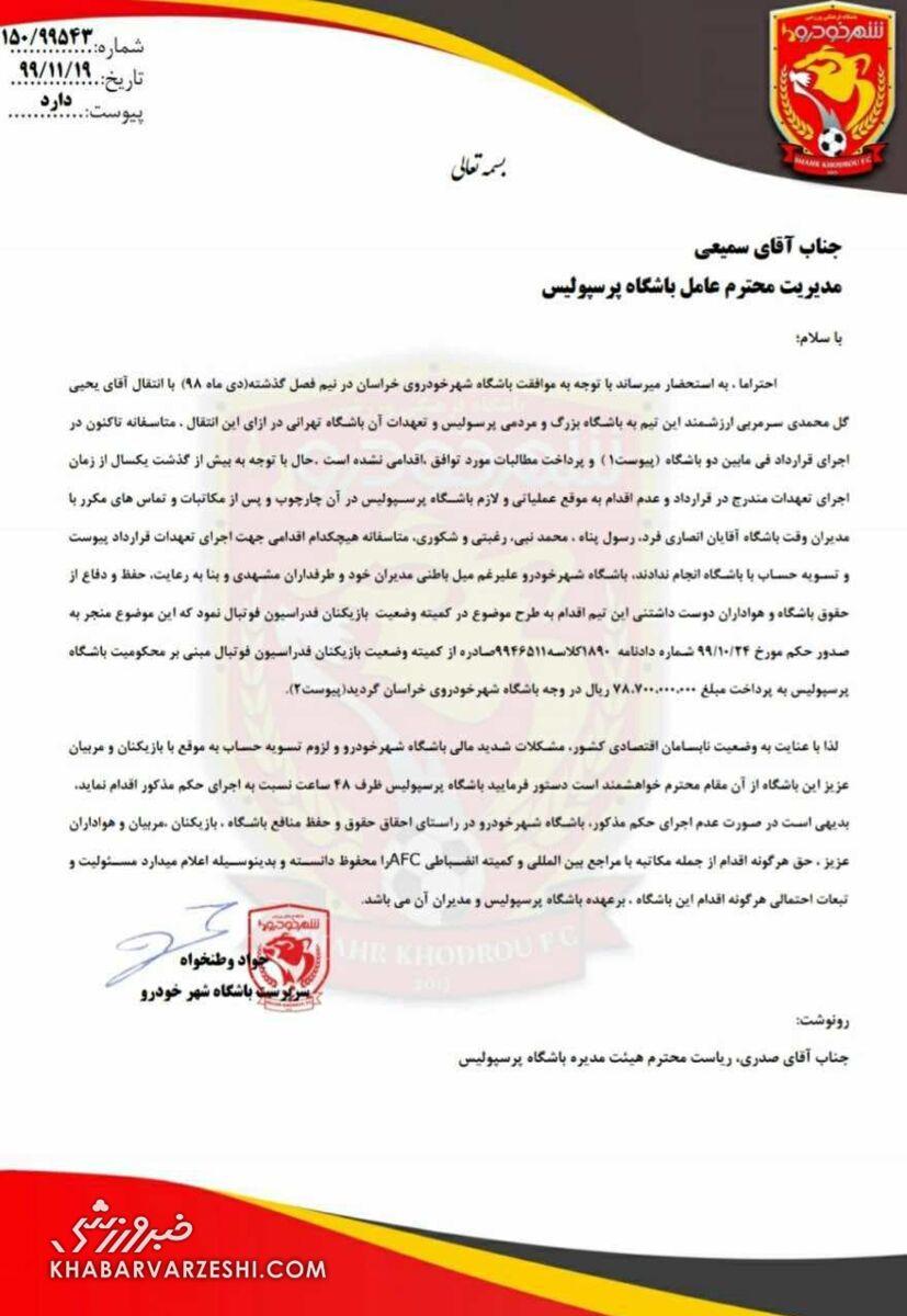 نامه شهر خودرو برای یحیی گلمحمدی