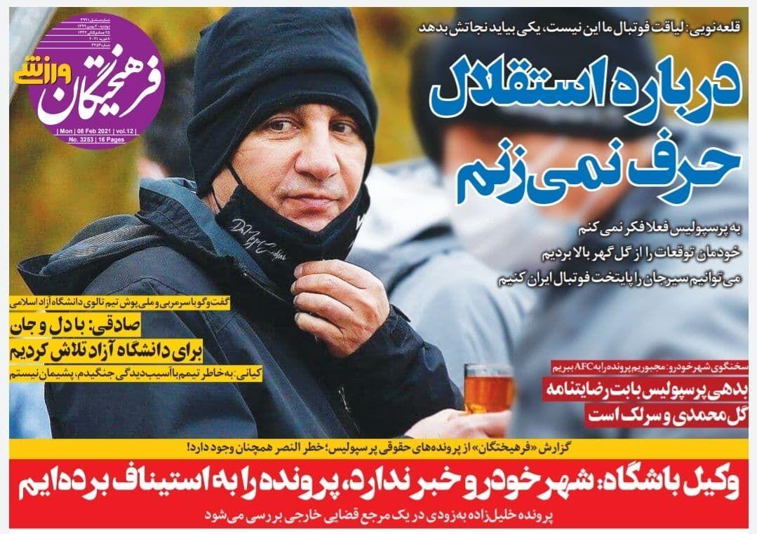 جلد روزنامه فرهیختگان ورزشی دوشنبه ۲۰ بهمن