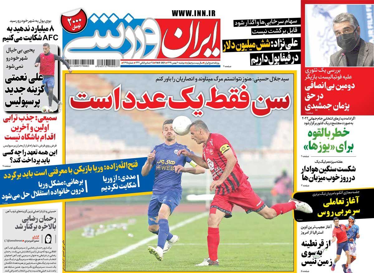 جلد روزنامه ایران ورزشی دوشنبه ۲۰ بهمن