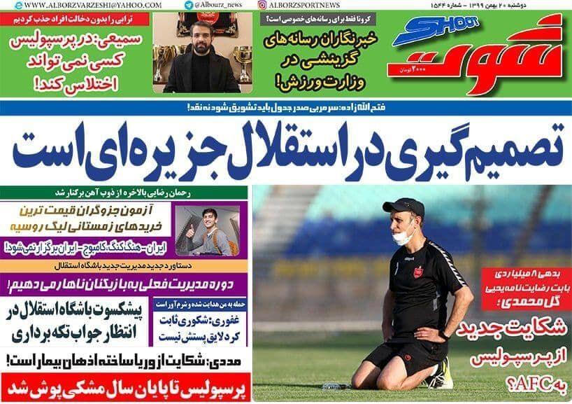 جلد روزنامه شوت دوشنبه ۲۰ بهمن