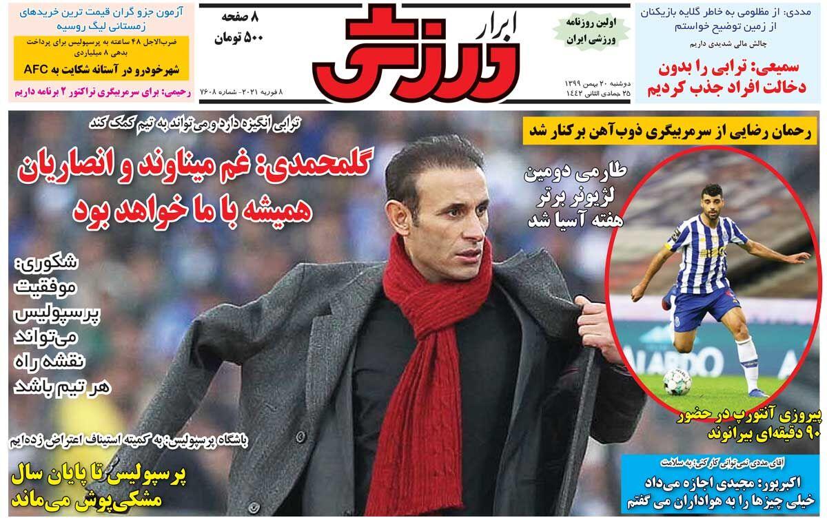 جلد روزنامه ابرار ورزشی دوشنبه ۲۰ بهمن
