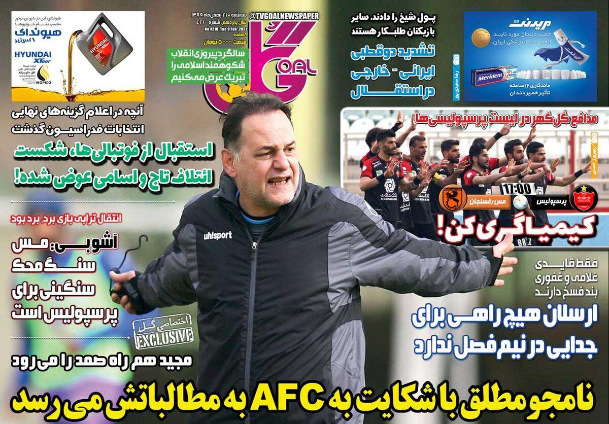 جلد روزنامه گل سهشنبه ۲۱ بهمن
