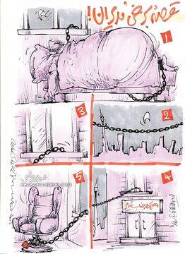 کارتون| دلبستگی به صندلی!