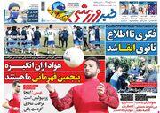 روزنامه خبرورزشی| فکری تا اطلاع ثانوی ابقا شد