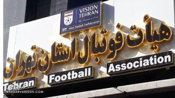 فوتبال تهران را از مرگ نجات دهید