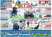 روزنامه خبرورزشی| وریا و یزدانی در لیست مازاد استقلال؟!