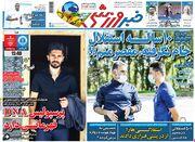 روزنامه خبرورزشی| ۱۰ ساله استقلال جام نگرفته، مقصر منم؟!