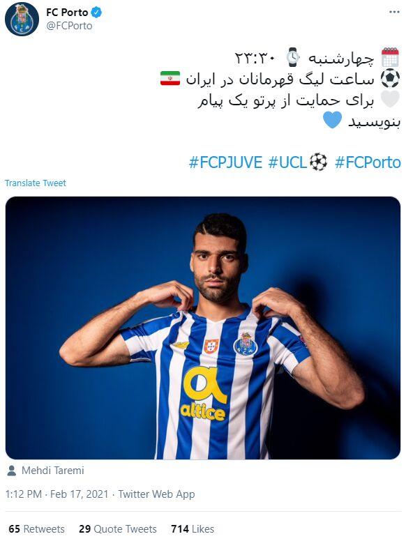 عکس| درخواست باشگاه پورتو از هواداران ایرانی به زبان فارسی