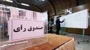 جمع کردن رای در فدراسیون به بهانه روز پدر!