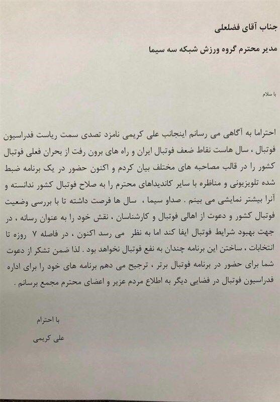 تصویر ۲ نامه خشک و رسمی/ علی کریمی چرا باید به شبکه ۳ برود؟
