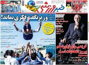 روزنامه خبرورزشی| وزیر نگفت فکری بماند!