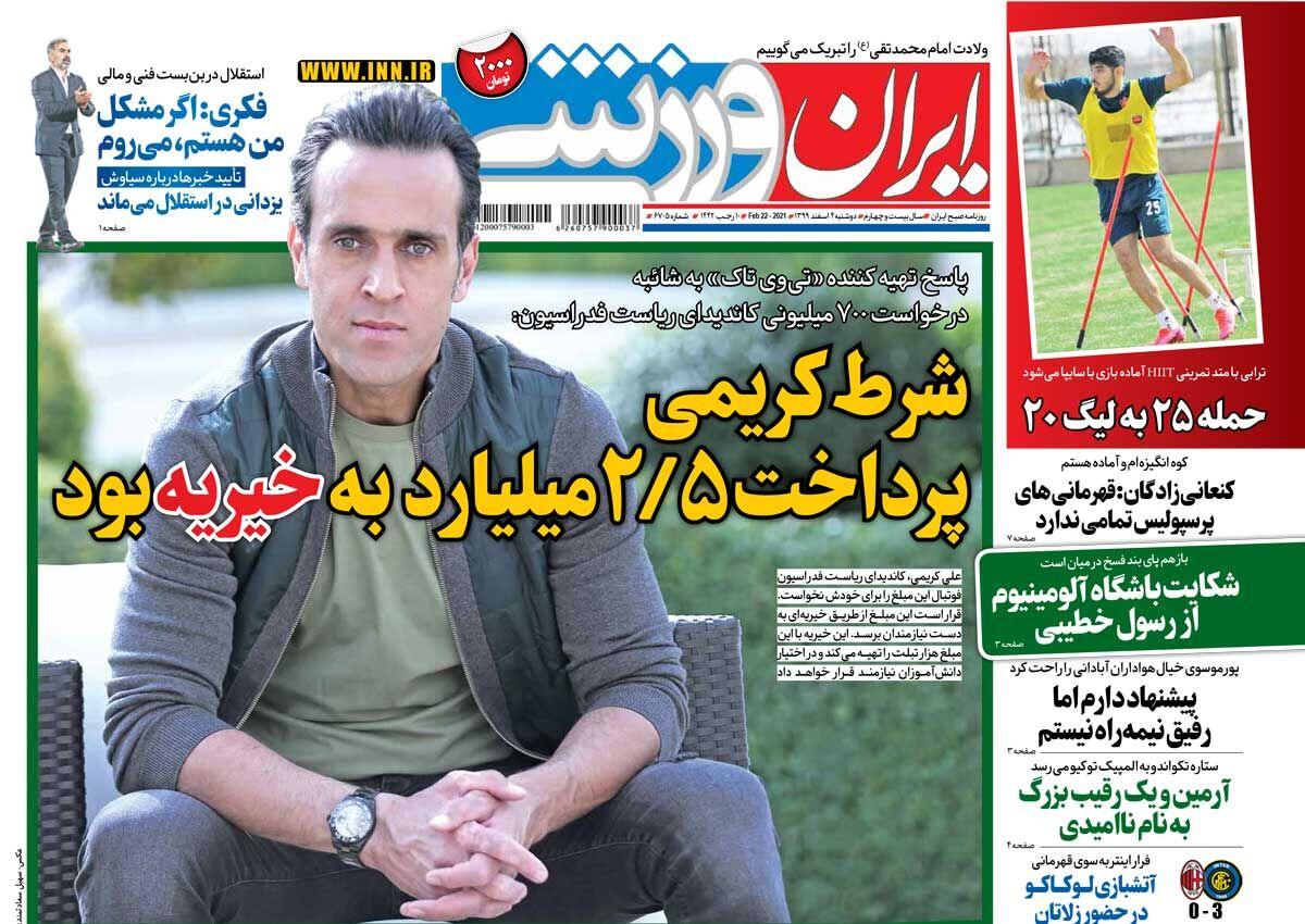 جلد روزنامه ایران ورزشی دوشنبه ۴ اسفند