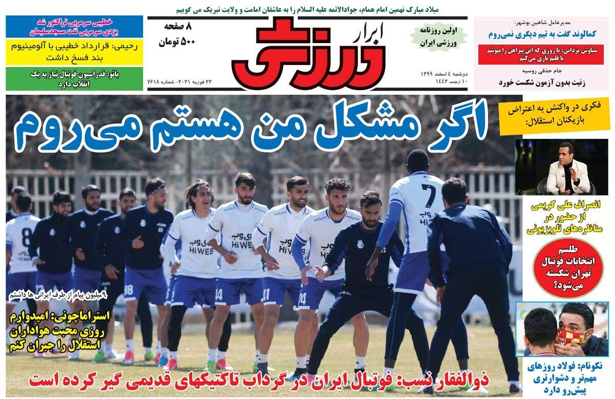 جلد روزنامه ابرار ورزشی دوشنبه ۴ اسفند