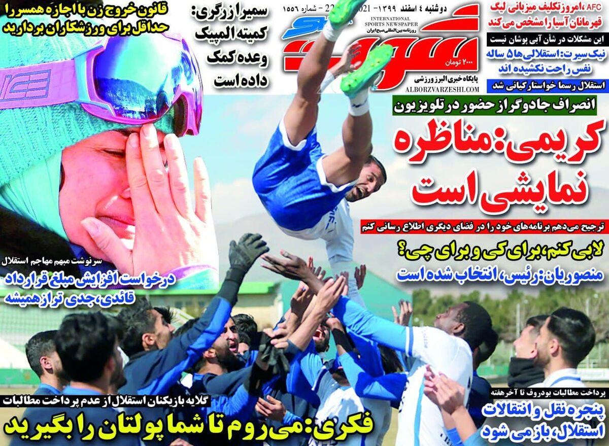 جلد روزنامه شوت دوشنبه ۴ اسفند