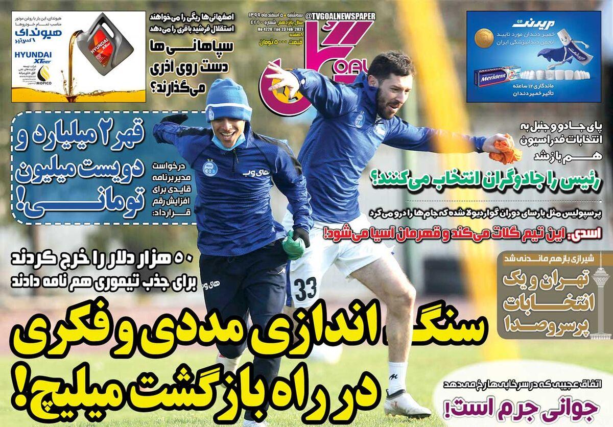 جلد روزنامه گل سهشنبه ۵ اسفند