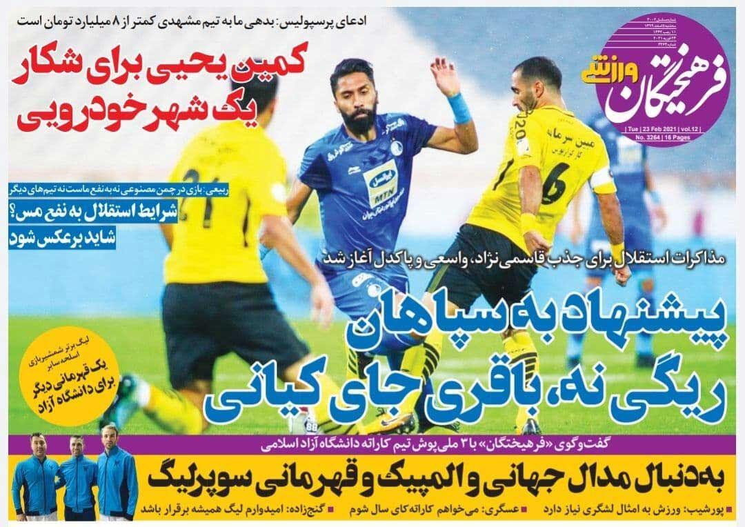 جلد روزنامه فرهیختگان ورزشی سهشنبه ۵ اسفند