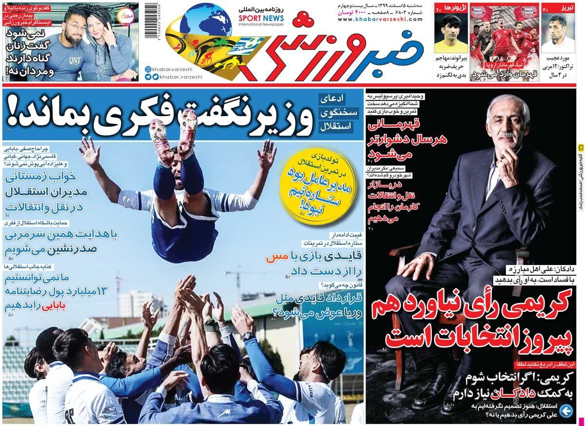 جلد روزنامه خبر ورزشی سهشنبه ۵ اسفند