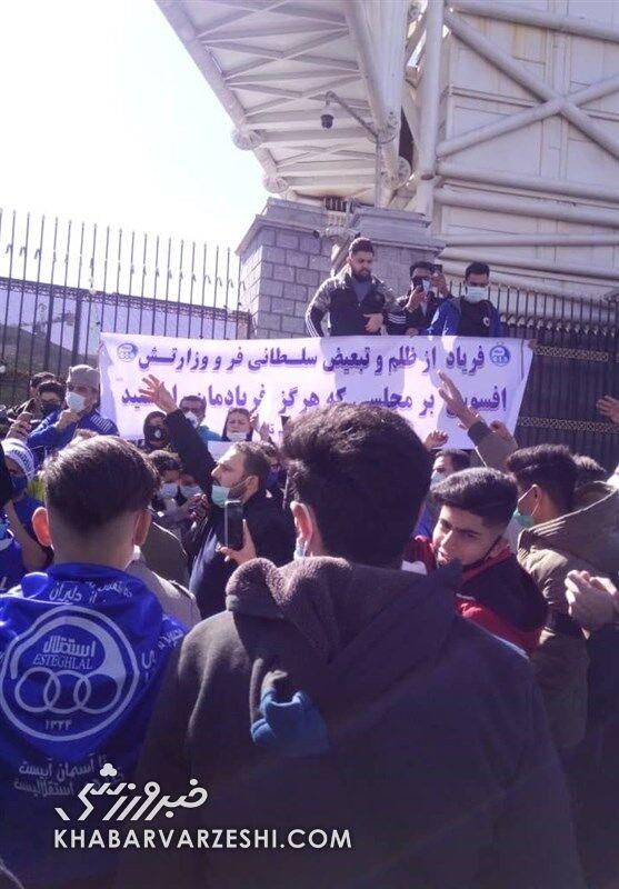تجمع هواداران استقلال مقابل مجلس
