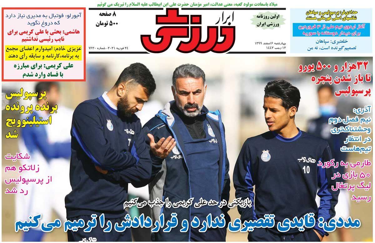 جلد روزنامه ابرار ورزشی چهارشنبه ۶ اسفند