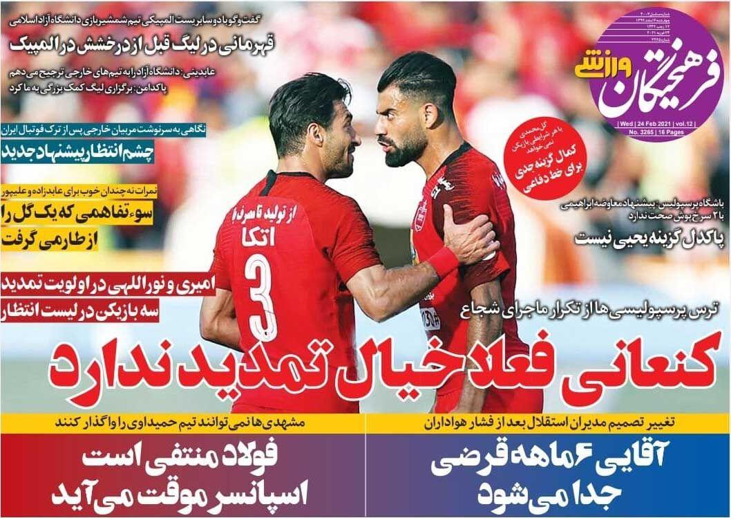جلد روزنامه فرهیختگان ورزشی چهارشنبه ۶ اسفند