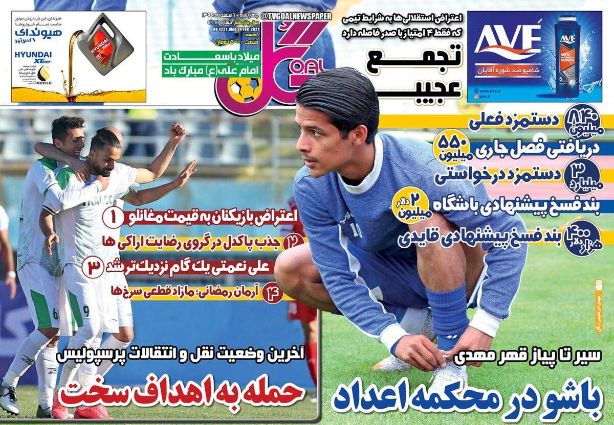 جلد روزنامه گل چهارشنبه ۶ اسفند