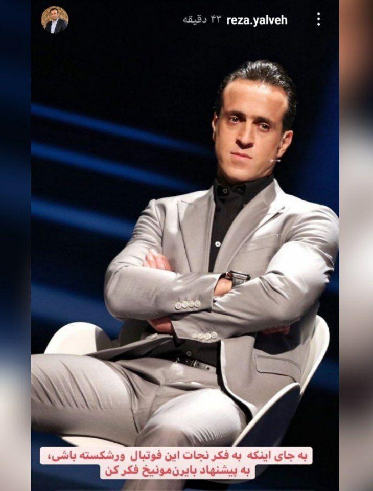 عکس | پیشنهاد خاص بایرن مونیخ به علی کریمی در آستانه انتخابات