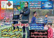 روزنامه گل| پرسپولیس و استقلال به علی کریمی رای نمیدهند!