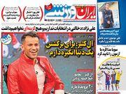 روزنامه ایران ورزشی  آل کثیر: برای برگشتن یک دنیا انگیزه دارم