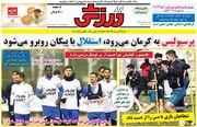 روزنامه ابرار ورزشی| پرسپولیس به کرمان میرود، استقلال با پیکان روبرو میشود