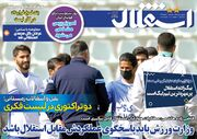 روزنامه استقلال جوان| وزارت ورزش باید پاسخگوی عملکردش مقابل استقلال باشد