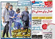 روزنامه ایران ورزشی| بازگشت قایدی، لبخند فکری