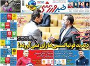 روزنامه خبرورزشی  دیدید فوتبالیها رأی نمیآورند!