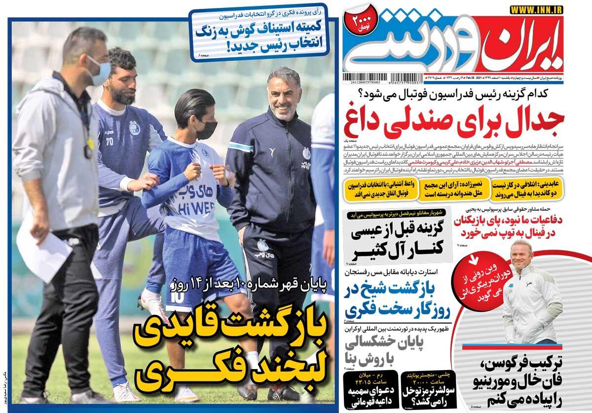 جلد روزنامه ایران روزشی یکشنبه ۱۰ اسفند
