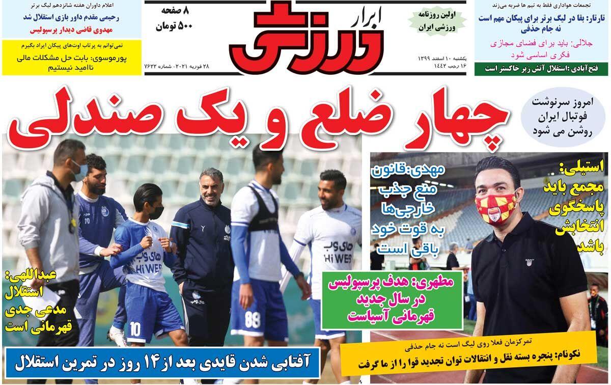 جلد روزنامه ابرار ورزشی یکشنبه ۱۰ اسفند