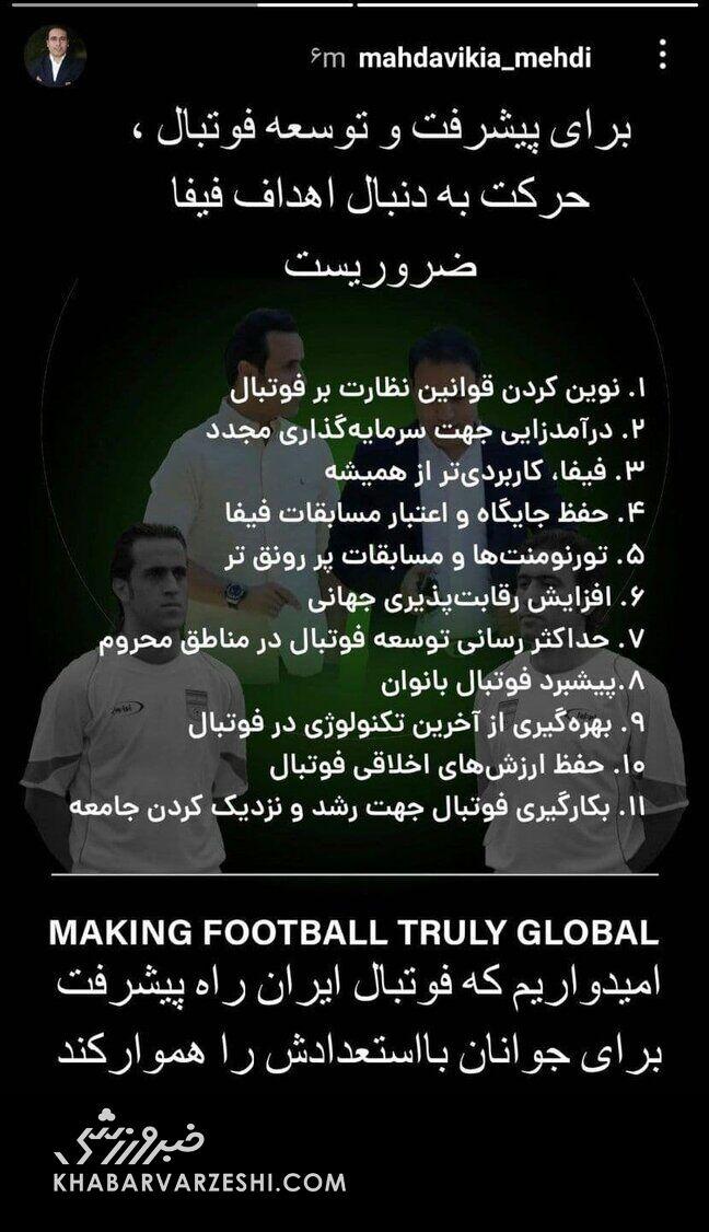برنامه کلی مهدوی کیا برای فوتبال ایران